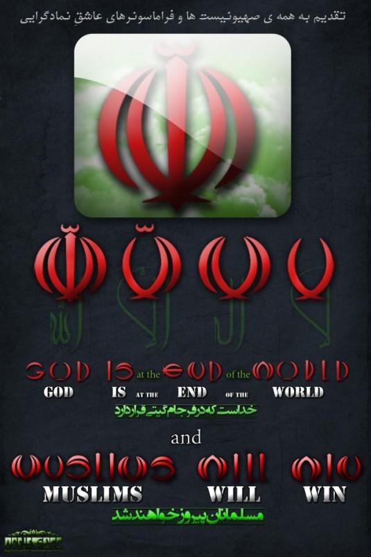 تقدیم به همه ی صهیونیست ها و فراماسون های نماد گرا